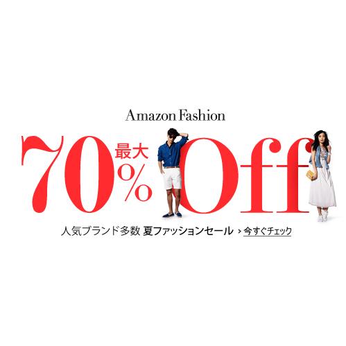 多個日本品牌時裝大減價