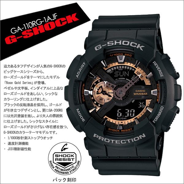 G-Shock (3)