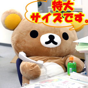 鬆弛熊FANS 強烈推介+直送香港/澳門