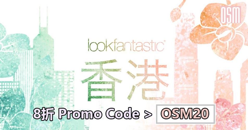 香港版Lookfantastic出世 獨家送8折Promo Code