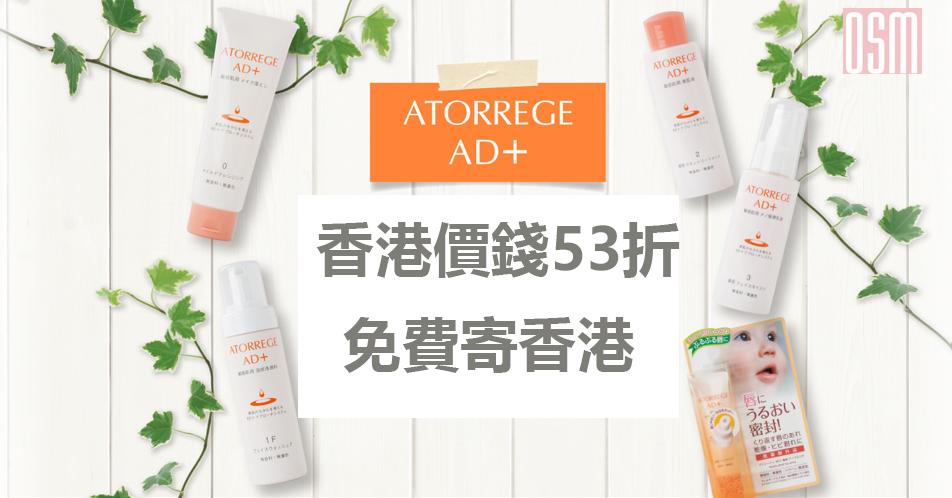 Superdry 香港價錢49折+免費直運香港/澳門