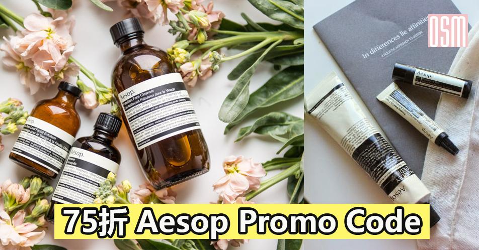Aesop Promo Code 75折+免費直送香港/澳門