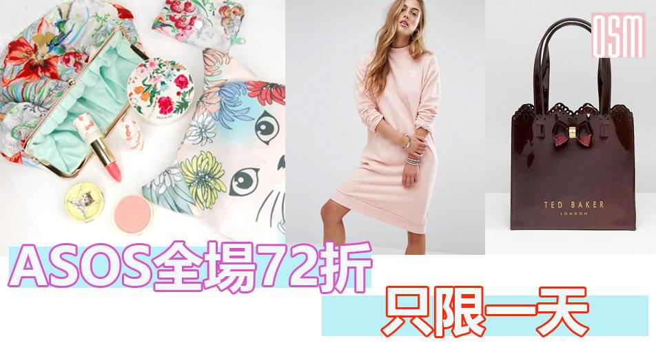 Monica Vinader Promo Code 8折+免費直運香港/澳門(只限一天)