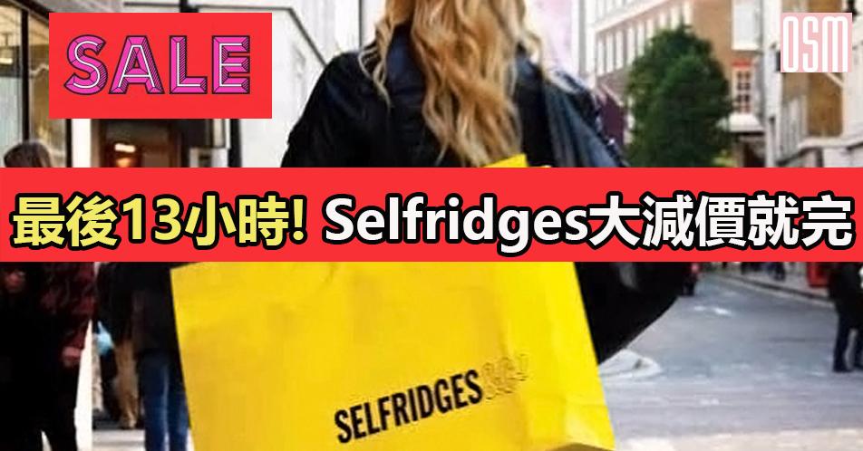 selfridges-sale