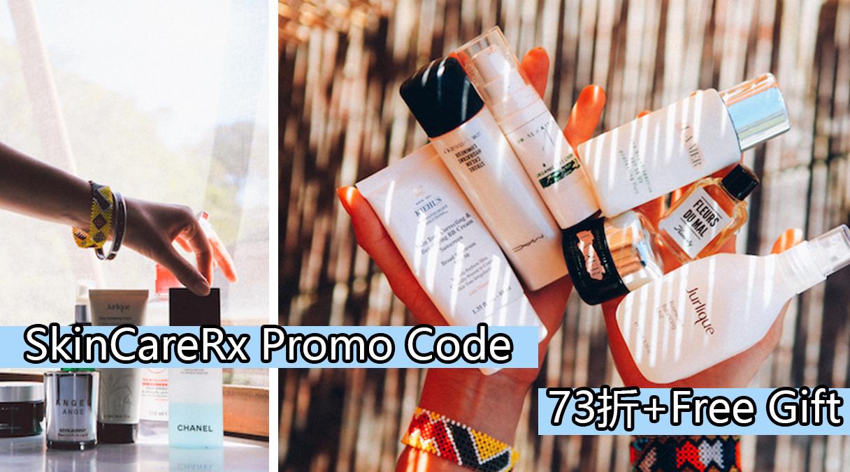 SkinCareRx 73折+送Free Gift+直送香港/澳門