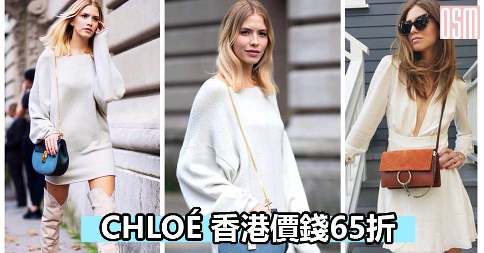 CHLOÉ 香港價錢65折+(限時)免費直寄香港/澳門