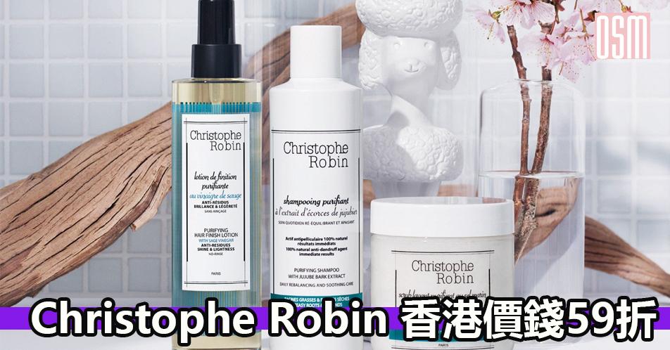 Christophe Robin 香港價錢59折+免費直送香港/澳門