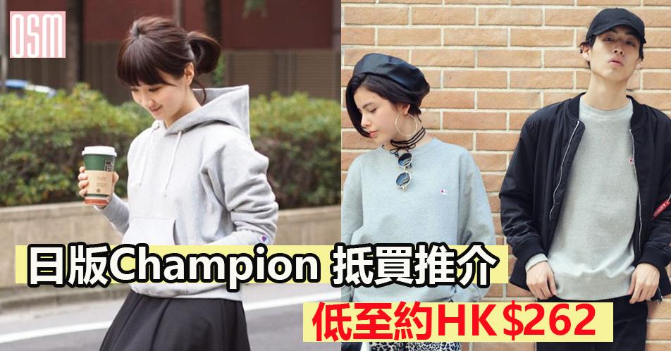日版Champion抵買推介+免費直送香港