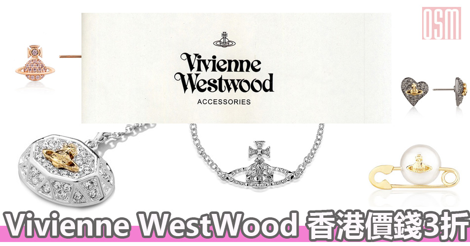 Vivienne WestWood首飾香港價錢3折+免費直送香港/澳門