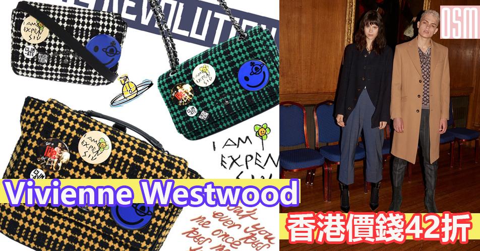 Vivienne Westwood 香港價錢42折+免費直送香港/澳門