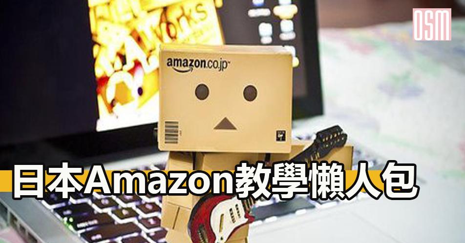 日本Amazon教學懶人包(2019更新)