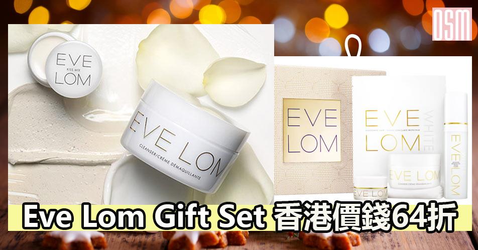 Eve Lom聖誕Gift Set香港價錢64折+免費直運香港/澳門