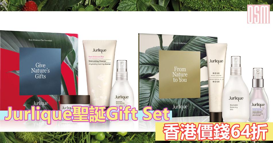 Jurlique 聖誕Gift Set香港價錢64折+免費直運香港/澳門