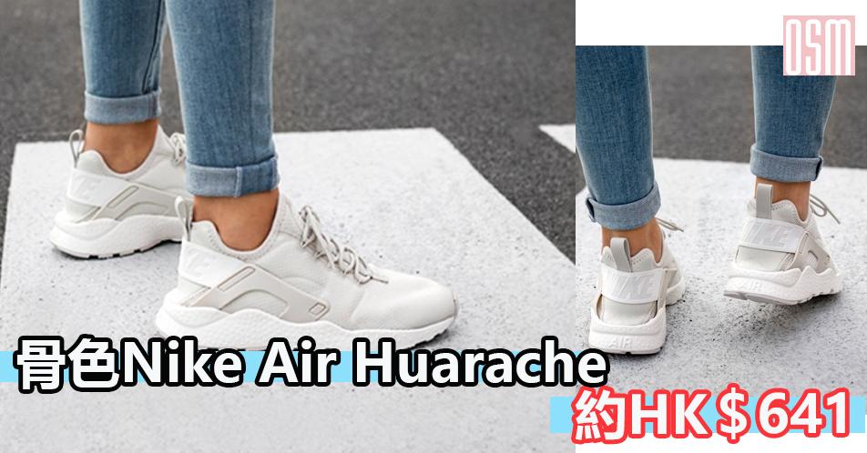 骨色Nike Air Huarache 約HK$641+免費直送香港/澳門