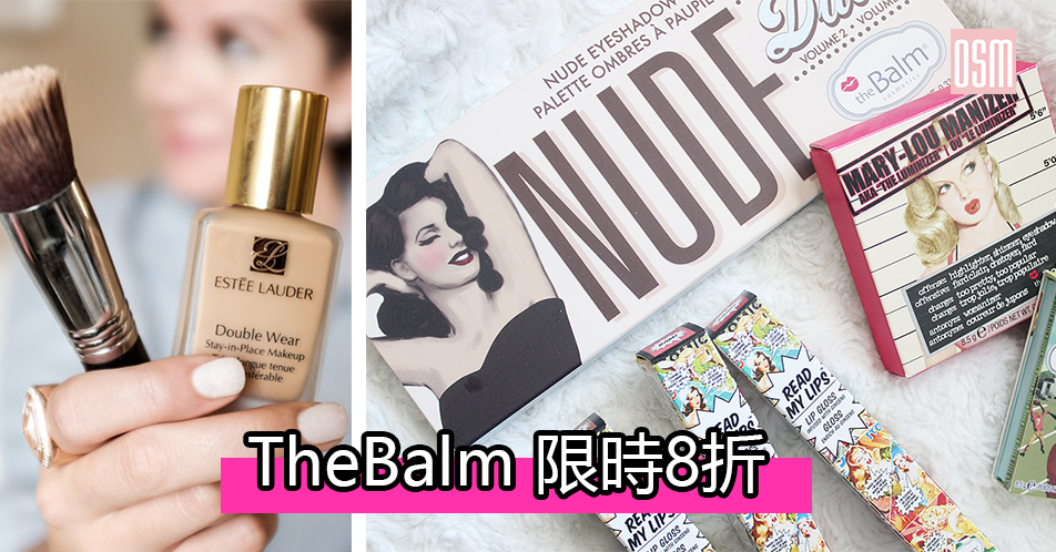 TheBalm 限時8折+免費直送香港/澳門