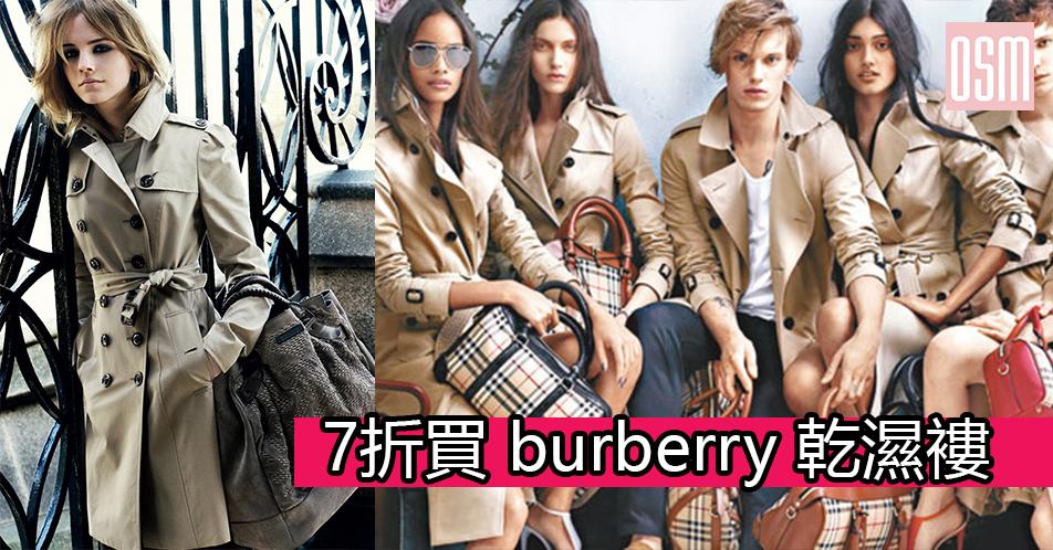 7折買 Burberry 乾濕褸+ 直送香港/(免運費)澳門