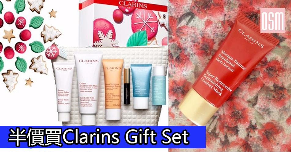 半價買Clarins Gift Set+免費直運香港/澳門