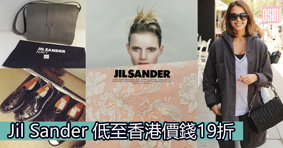 Jil Sander低至香港價錢19折+直運香港/澳門