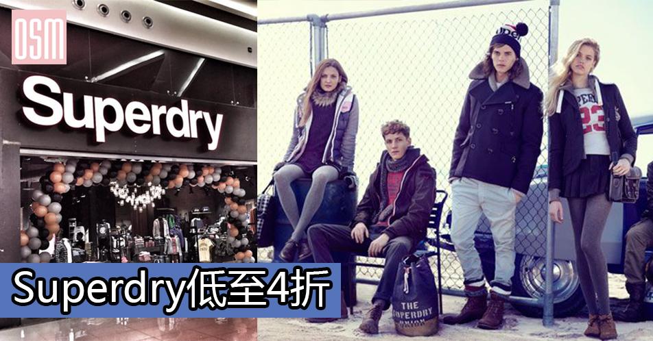 Superdry低至4折+免費直送香港/澳門