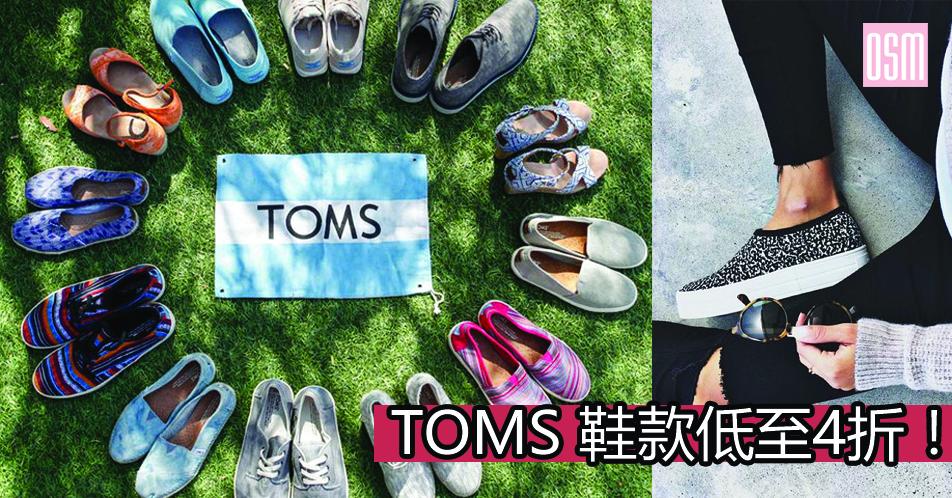 TOMS鞋款低至4折+免費直運香港/澳門