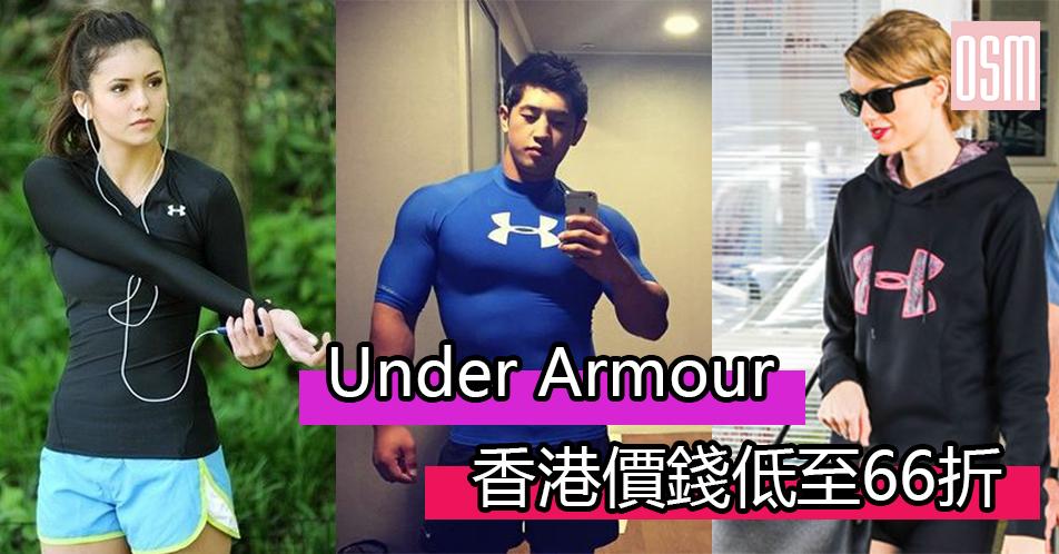 Under Armour香港價錢低至66折+直送香港/澳門
