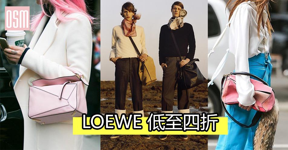 LOEWE 低至4折+(限時)免運費直送香港/澳門