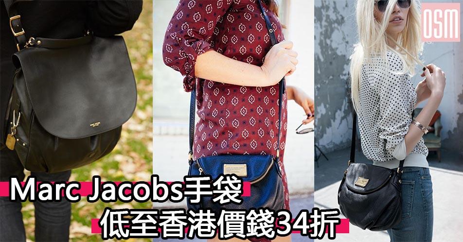 Marc Jacobs手袋低至34折+直運香港/澳門