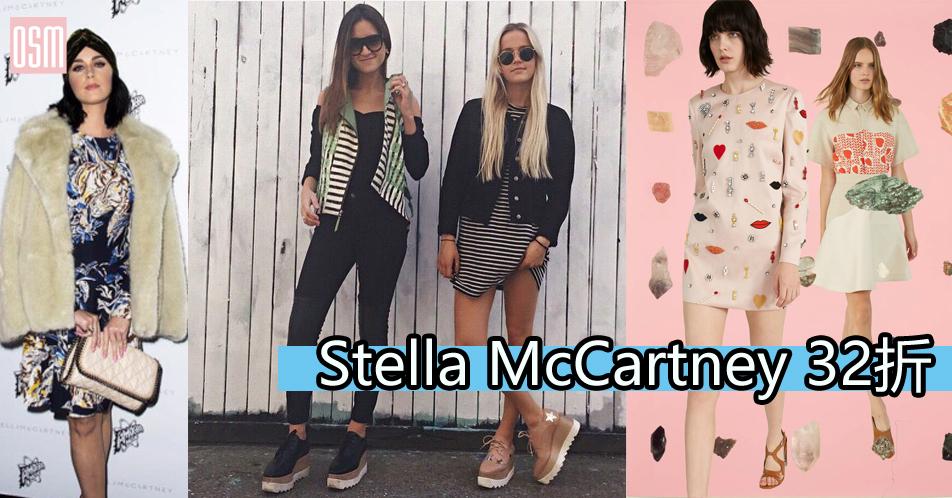 Stella McCartney 32折+直運香港/澳門