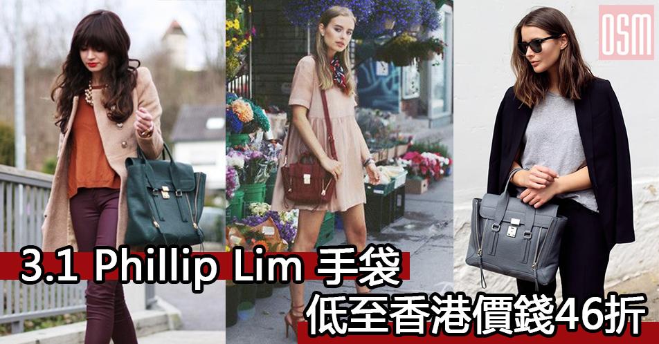 英國網購3.1 Phillip Lim手袋低至香港價錢46折+直運香港/澳門