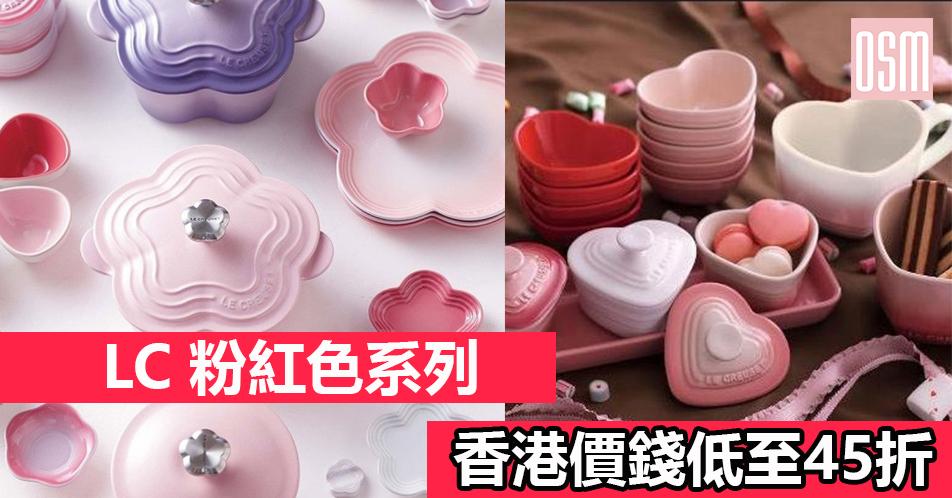 網購Le Creuset 粉色系列香港價錢低至45折+直運香港/澳門