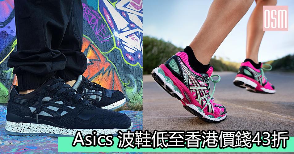 網購Asics 波鞋低至香港價錢43折 +免費直運香港/澳門