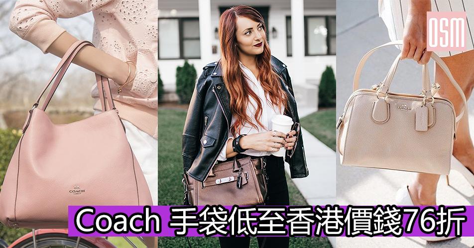 網購新款Coach 手袋低至香港價錢76折+免費直運香港/澳門