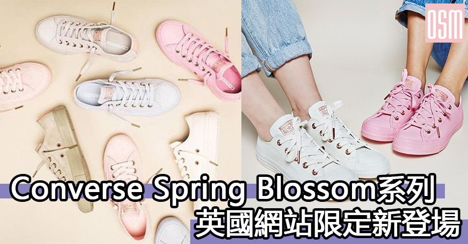 Converse Spring Blossom系列英國網購新登場+直送香港