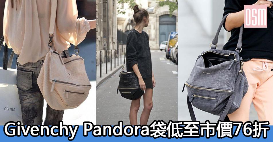 Givenchy Pandora袋低至市價76折+免費直運香港/澳門