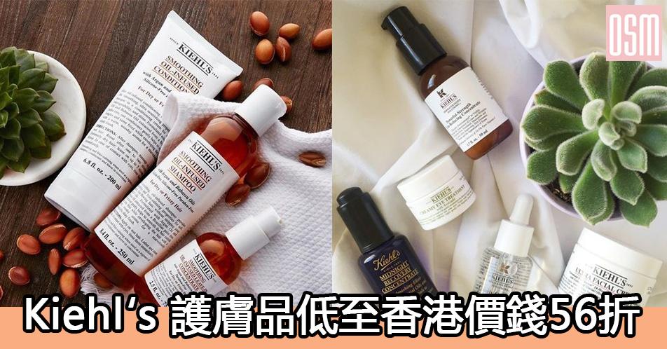 網購Kiehl's護膚品低至香港價錢56折+直運香港/澳門