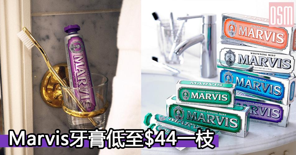 網購Marvis牙膏低至$44一枝+免費直運香港/澳門