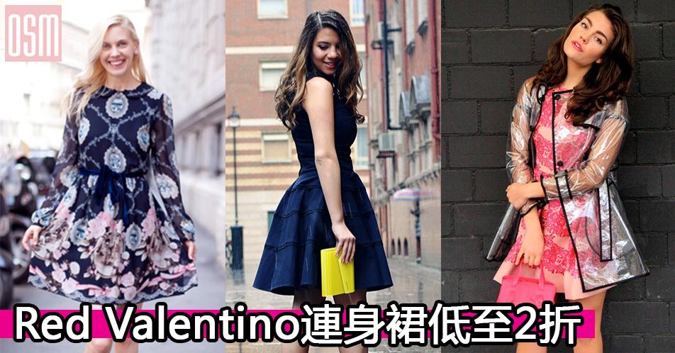 網購Red Valentino連身裙低至2折+免費直運香港/澳門