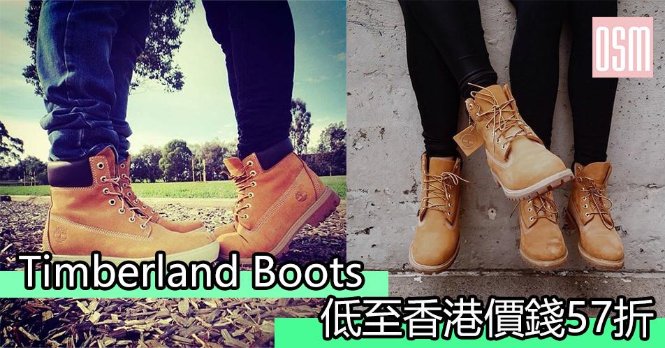 Timberland Boots 低至香港價錢57折 +免費直運香港/澳門