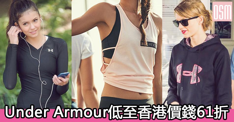Under Armour低至香港價錢61折+免費直運香港/澳門