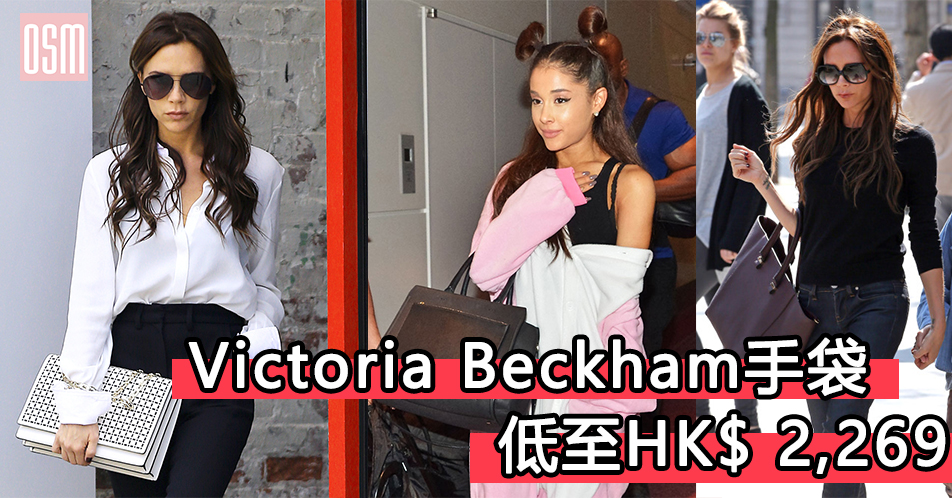 網購Victoria Beckham手袋低至HK$ 2,269+直運香港/澳門