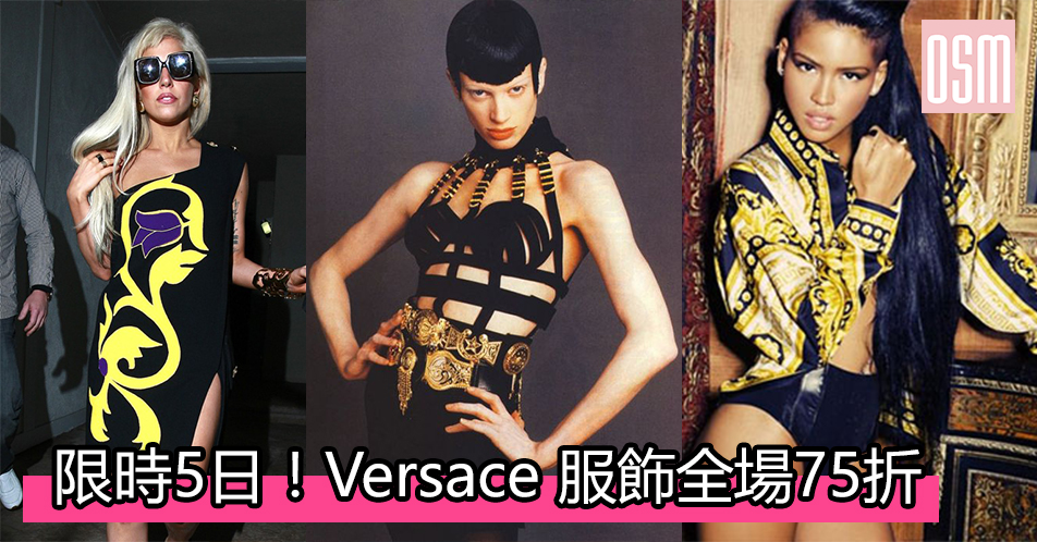 Versace 服飾全場75折+免費直運香港/澳門