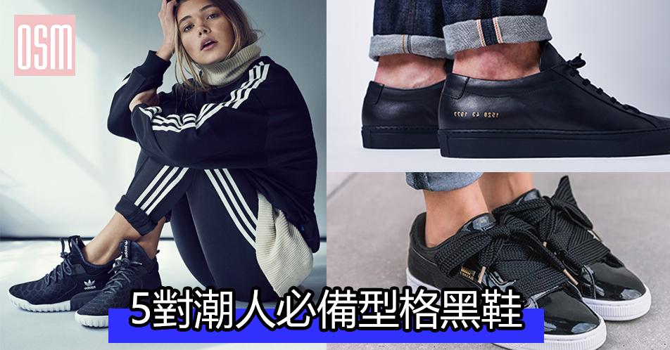 5對潮人必備型格黑鞋+直運香港/澳門