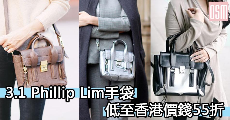 網購3.1 Phillip Lim手袋低至香港價錢55折+直運香港/澳門