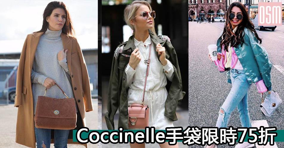 Coccinelle手袋限時75折+直運香港/澳門
