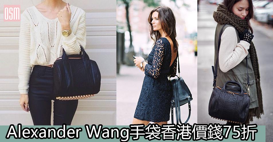 網購Alexander Wang手袋香港價錢全部75折+免費直運香港/澳門