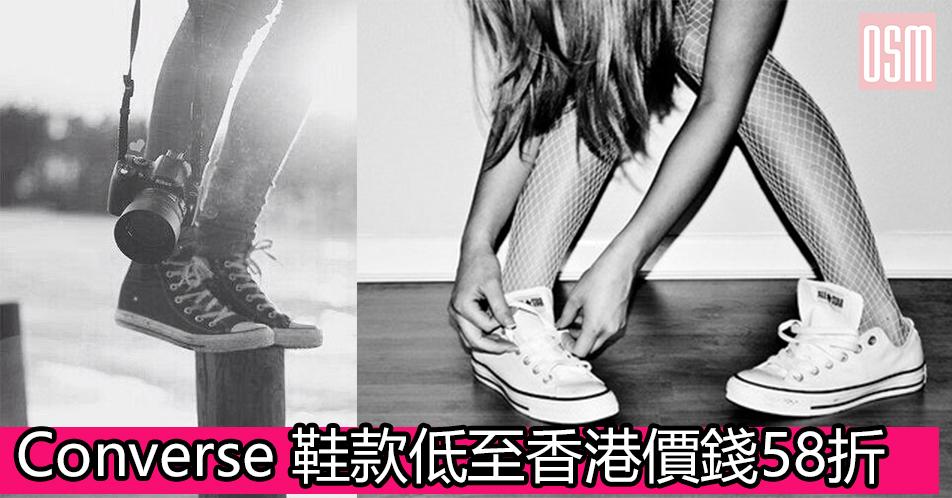 網購Converse 鞋款低至香港價錢58折+免費直運香港/澳門