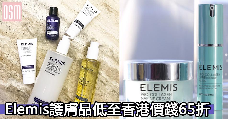 網購Elemis護膚品低至香港價錢65折+免費直運香港/澳門