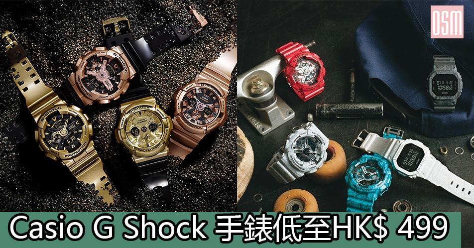 網購Casio G Shock手錶低至HK$ 499+免費直運香港