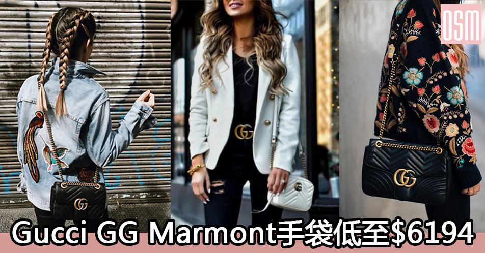 Gucci GG Marmont手袋低至$6,194+免費直運香港/澳門