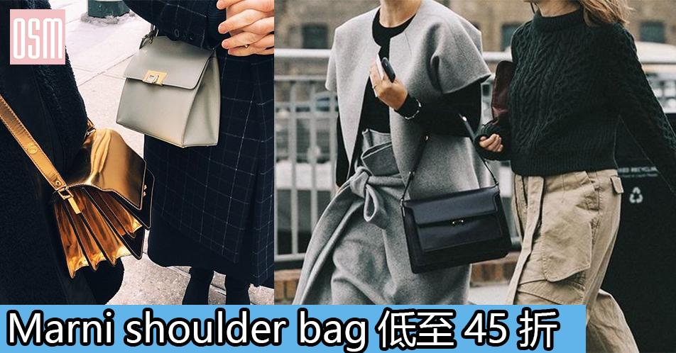 網購Marni shoulder bag低至45折+(限時)免費直運香港/澳門